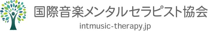 国際音楽メンタルセラピスト協会|童謡メンタルセラピスト養成